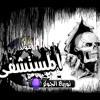 مولد المستشفى النسخة الاصلية   - عزف عبدو الجوكر توزيع كيمو النووية