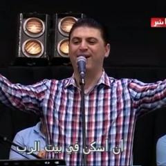 ترنيمة واحدة سألت   كل اللي أنا محتاجه - زياد شحادة - احسبها صح ٢٠١٤