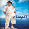 Download اغنية فيلم امير البحار Mp3