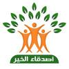 مصطفى عاطف وعزيز الشافعى - اغنية أصدقاء الخير