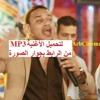 Download أغنية حماده الليثي مرجحينا من فيلم النبطشي | النسخة الأصلية Mp3