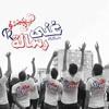 Da7ka Marsoma, Ultras Resalawy | ضحكة مرسومة, اولتراس رسلاوي