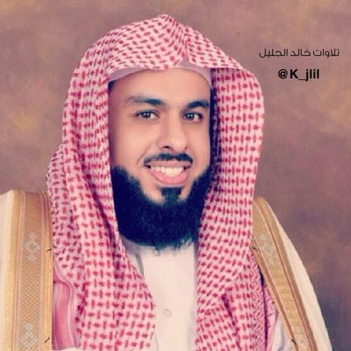 جـديــد جــدا خالد الجليل سورة يوسف كاملة (جودة عالية)