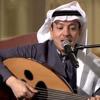 طلال سلامة يغني رائعة طلال مداح بالاشارة