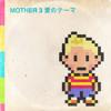 MOTHER 3 Theme of Love (Shōgo Sakai Cover)(Buy = Free Download)