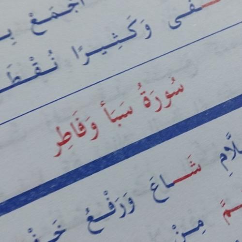 سورة سبأ و فاطر