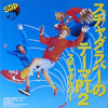 スチャダラパー - NICE Guys (Florent F Instrumental Gentle Edit)