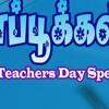 Teachers Day_Abisanth