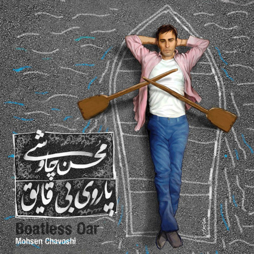 Mohsen Chavoshi - Parooye Bi Ghayegh