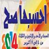 زياد شحاتة