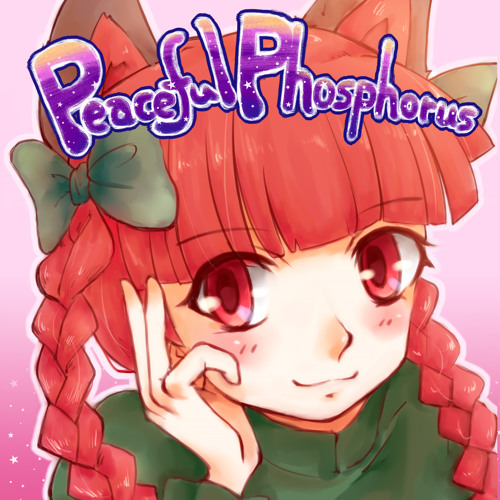 東方紅楼夢10【Peaceful Phosphorus】XFD