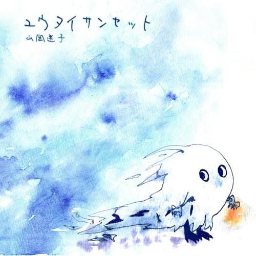 山岡迷子 『ユウタイサンセット』(MYWR-167)クロスフェードデモ