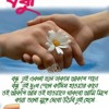 Jaadu Re By F A Sumon
