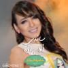 Download Sandy - Ama Barawa \ ساندي - أما - براوه - من برنامج صاحبة السعادة Mp3