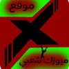 Download مهرجان انا كداب لـ اوكا و اورتيجا و شحتة كاريكا و الزعيم 8% Mp3