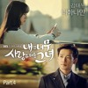 Kim Tae Woo - 너 하나만 (Only You) My Lovely Girl OST (Cover by Angel)