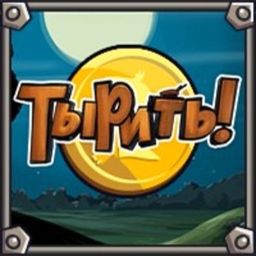 Tirit - Bonus loop (Computer Game)