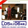 Utada Hikaru - Passion (Acoustic Version)