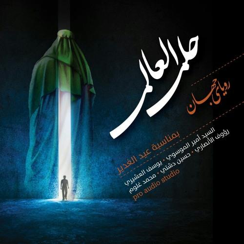 رویای جهان - حلم العالم (فارسی - عربی)