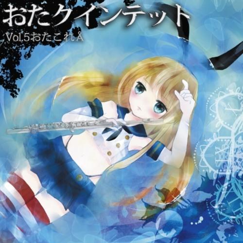 【木管合奏】おたクインテット木管アレンジCD Vol. 5~おたこれ~試聴音源
