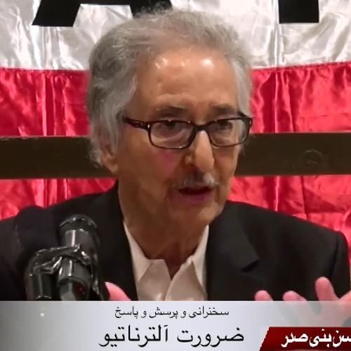 Banisadr 93-06-22=(1)ضرورت آلترناتیو : سخنرانی آقای بنی صدر و پرسش و پاسخ در بروکسل