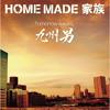 Home Made Kazoku Feat Kusuo   Yakusoku
