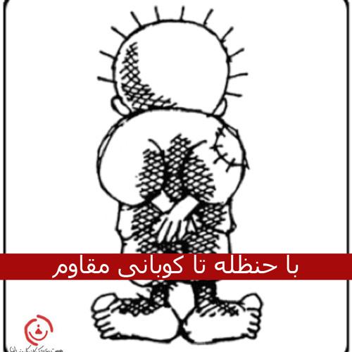 Radiojamiat - Vije - Rooz - Jahanie - Koodak - Kobani High