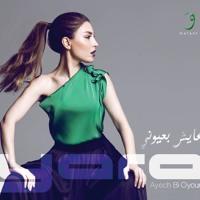Cover mp3 yara - ma baaref 2014 / يارا - مابعر�