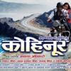 Kohinoor Tihar Song mp3