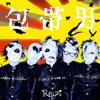 R指定 / 包帯男(Hotai Otoko)