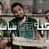 أغنية - ذكريات مدرستنا من سيد أبو حفيظة