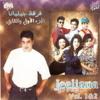 Download جيليانا و حميد الشاعري - كل شئ Mp3