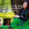 Desher Gaan- Oi Sobuje Lukano Lyrics: Maruf Ahmed Tune: Basudeb Ghose Singer: Closeup one Liza