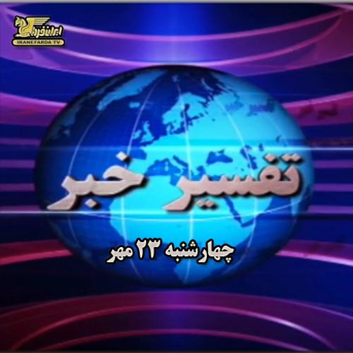 تفسیر خبر  چهارشنبه 23 مهر - نسخه کم حجم