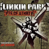 Points Of Authority(Vertical Limits)/[Pt's of Athrty]    Linkin Park
