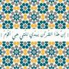 اللطائِف القُرآنية | مقاطع لتجلّيات كبار قُراء القرآن الكريم | الاصدار الأوَل