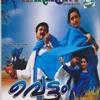 Vettam - Oru Kaathilola