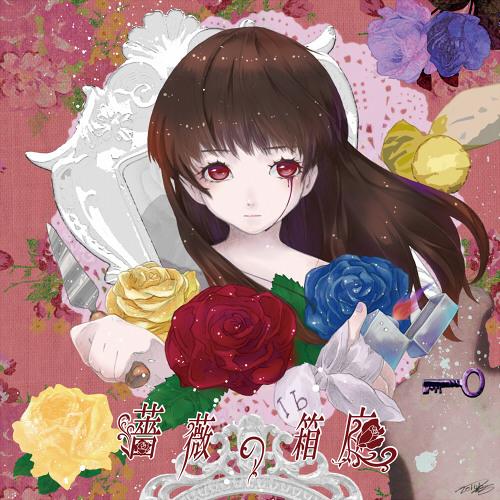 薔薇の箱庭 ~Free Game [Ib] Original Image Album~ Cross Feed
