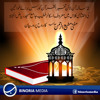 Online Tafseer Final Class Bayan By Mufti Muti - Ur - Rahman Sab 14 - 10 - 2014