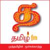 Tamil Fm Radio Jingle 2014 - Paadalam Vaa Thozla