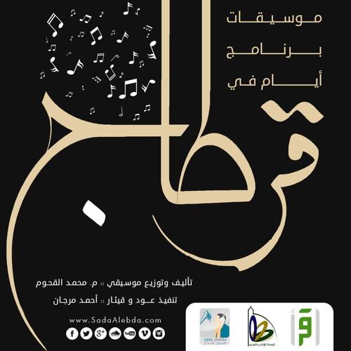 صدى الإبداع | تتر البداية | Sada Alebda