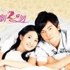 They kiss again 惡作劇2吻 - 04  Be Your Superman - 王威登