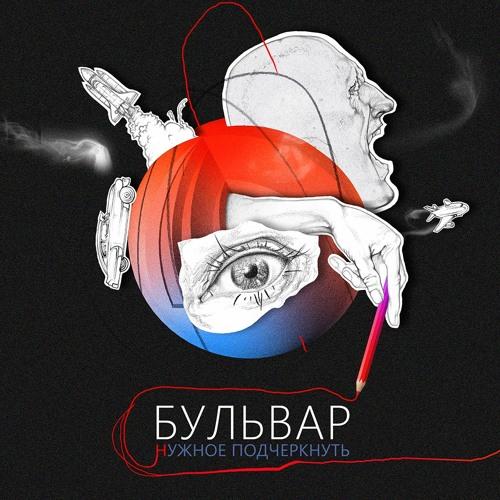 Бульвар (#blvr) - Нужное подчеркнуть (2014)