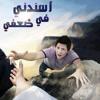 Download تأمل يا رب لا تنساني - أبونا داود لمعي Mp3