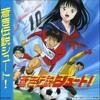 Aoki Densetsu Shoot - Kick Off