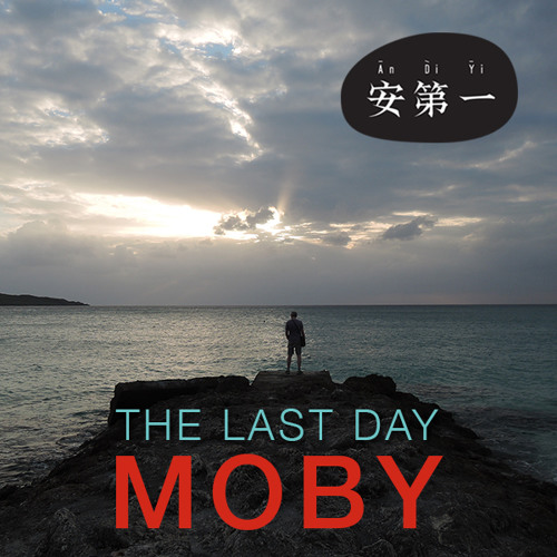 Moby - Free Download: The Last Day, ft. Skylar Grey (An Di Yi Remix)FREE DOWNLOAD