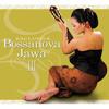 Bossanova Jawa - Tanjung Mas Ninggal Janji