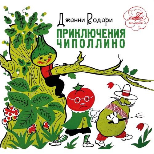 Приключения Чиполлино (фрагмент), 1962 г.