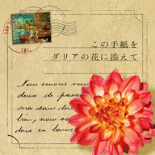 【クロスフェードデモ】この手紙をダリアの花に添えて
