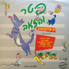 Peter And The Wolf Narrated By Yossi Yadin